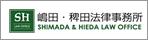 嶋田・稗田法律事務所