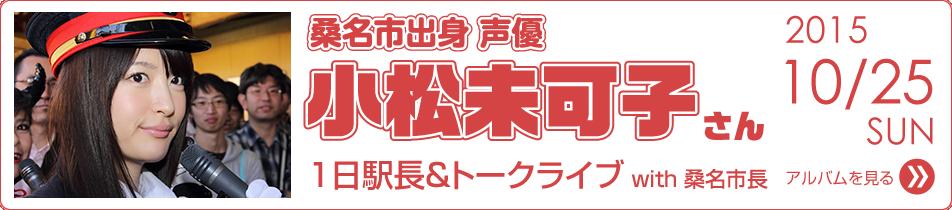 2015mikakoshi