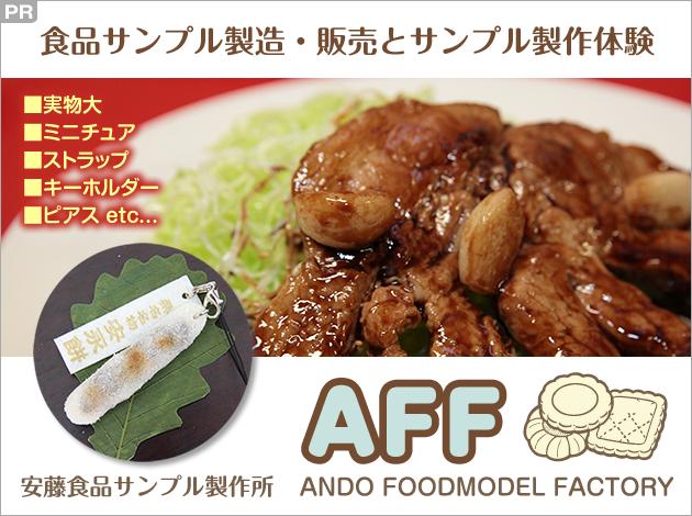 安藤食品サンプル製作所
