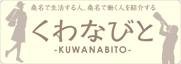 くわなびと-Kuwana People Navi-
