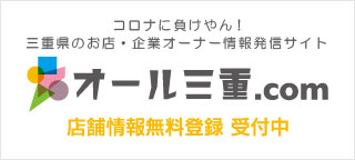 オール三重.com