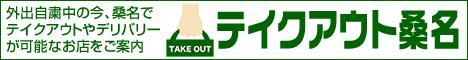 テイクアウト桑名 - Powered by faith